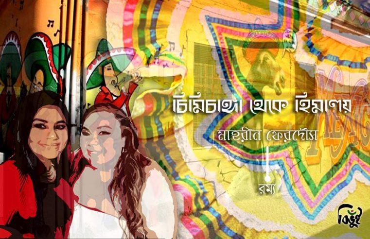 চিমিচাঙ্গা থেকে হিমালয় – মাহরীন ফেরদৌস