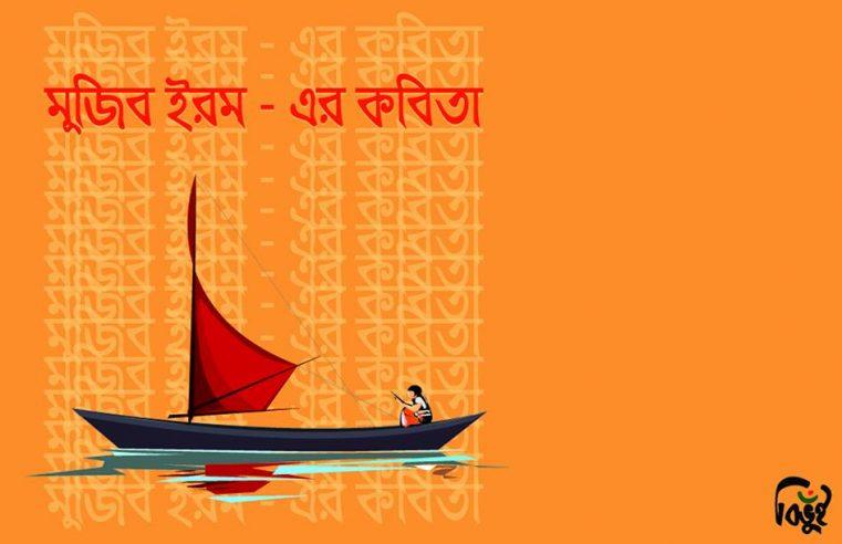 মুজিব ইরমের কবিতা