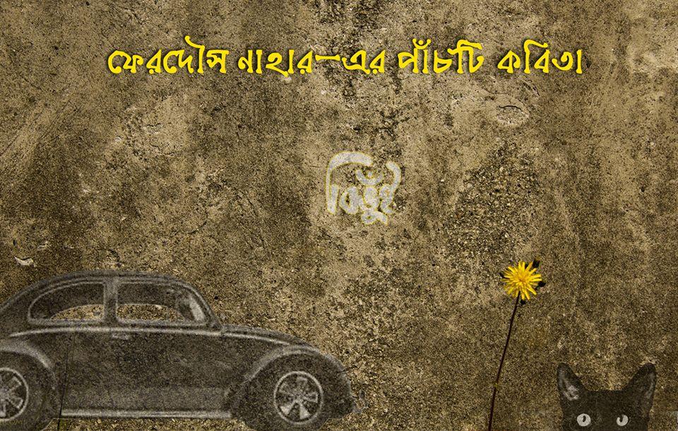 ফেরদৌস নাহার – এর পাঁচটি কবিতা