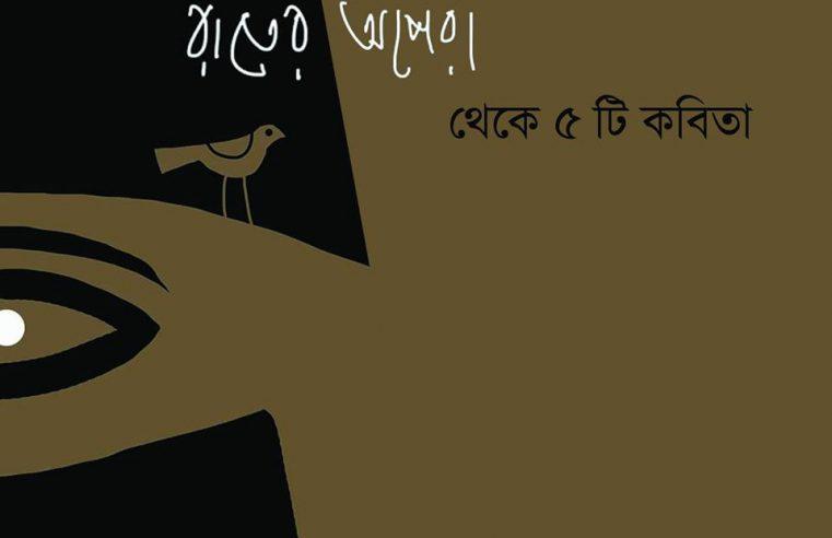 """তানভীর হোসেন-এর """"রাতের অপেরা"""" থেকে পাঁচটি কবিতা"""