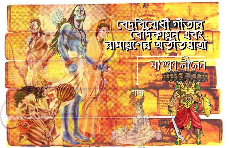 বেদবিরোধী গীতার বৈদিকায়ন এবং রামায়ণের অতীতযাত্রা – মাহবুব লীলেন