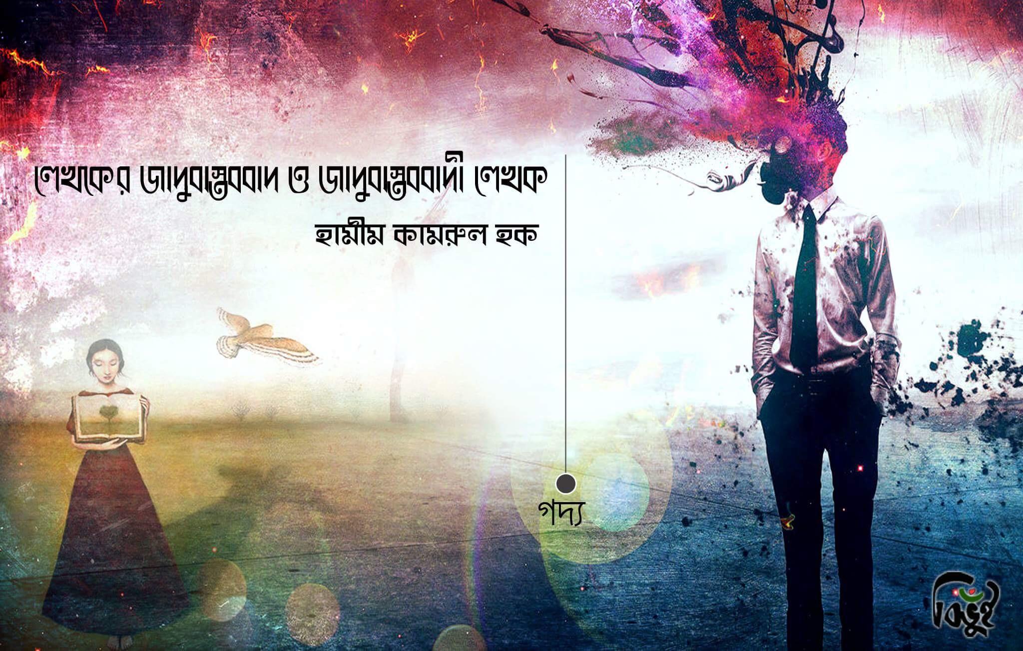 লেখকের জাদুবাস্তববাদ ও জাদুবাস্তববাদী লেখক – হামীম কামরুল হক