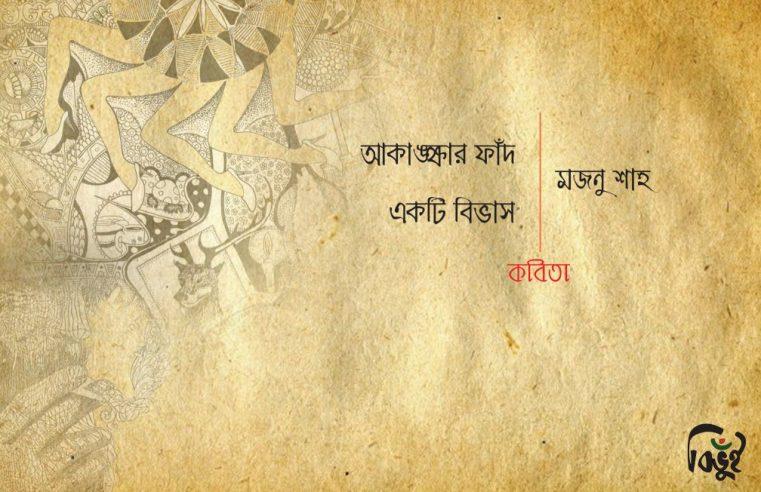 মজনু শাহ'র কবিতা
